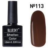 Гель-лак для ногтей BLUESKY Shellac 113