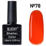 Гель-лак для ногтей BLUESKY Shellac 78
