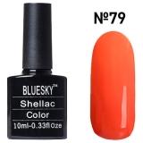 Гель-лак для ногтей BLUESKY Shellac 79