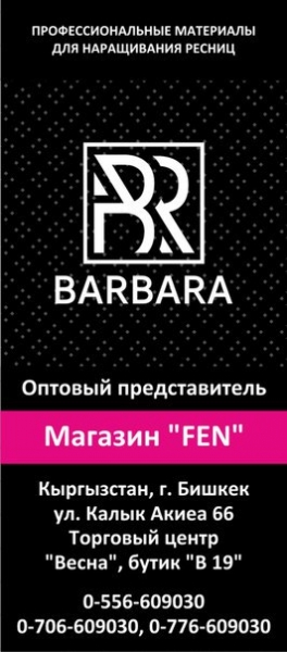 Официальный представитель ресниц barbara-lash в Кыргызстане