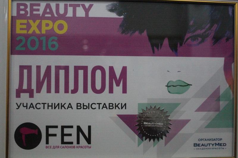 Диплом за участие в Baeuty Expo 2016  Кыргызстан