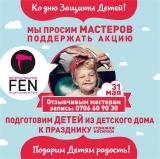 благотворительная акция в честь день защиты детей!