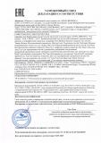 Сертификат на продукцию Дона Жердона и гель лаки Holy Rose