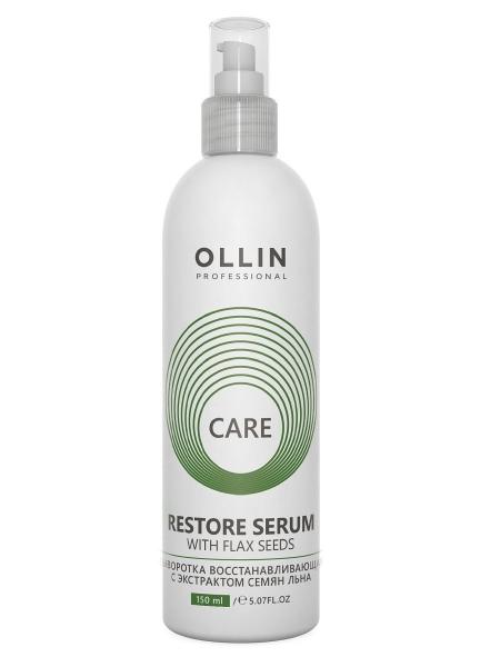 Сыворотка CARE для восстановления волос с экстрактом семян льна, 150 мл